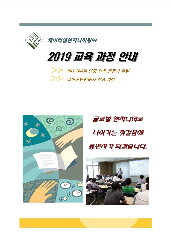 2019 교육과정안내 1.jpg